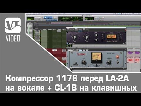 Основы компрессии: Компрессор 1176 перед LA-2A на вокале + CL-1B на клавишных (часть-1)
