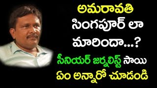 Senior Journalist Sai about Amaravathi Development || Chandrababu Naidu || iMedia