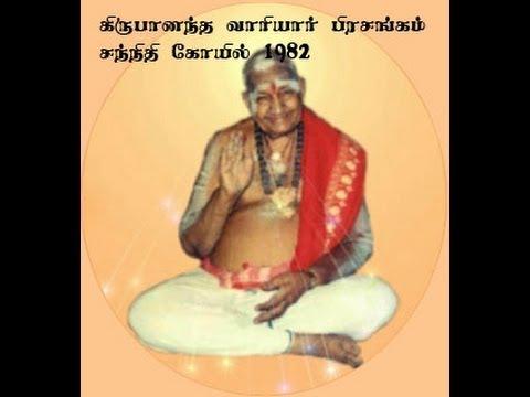 Kirupanantha Variyar Lecture At Selvasannithy Temple Thondaimanaru 1982