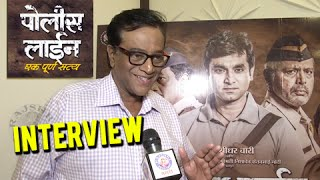 Actor Pradeep Kabre Talks About Police Line | Interview | Latest Marathi Movie 2016