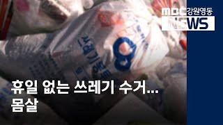 투R) 양양 관광지 쓰레기 늘어 처리 몸살