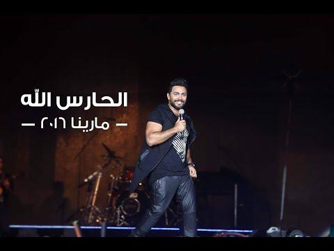download lagu El Hares Allah - Tamer Hosny .. Marina 2016 / الحارس الله - تامر حسني .. مارينا ٢٠١٦ gratis