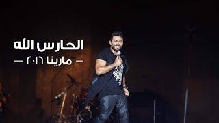 El Hares Allah - Tamer Hosny .. Marina 2016 / الحارس الله - تامر حسني .. مارينا ٢٠١٦