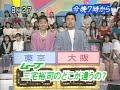 ムーブ 三宅裕司のどこが違うの 番宣 神崎ゆう子 1993 07 mp3