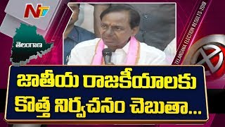 KCR About Federal Front | KCR Press Meet Over #TelanganaElectionResults | NTV
