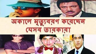 অকালে মৃত্যুবরণ করেছেন যেসব তারকারা - bangla celebs who died at very young age