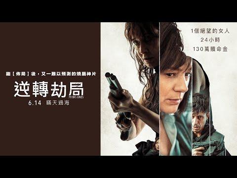 06/14【逆轉劫局】70 Big Ones 電影正式預告