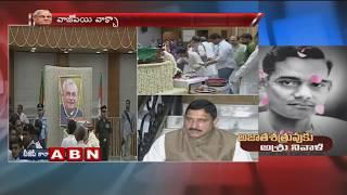 TDP MP Sujana Chowdary Pays Condolences To Atal Bihari Vajpayee