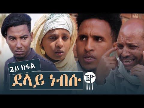 Hani Beletsom - Delay Nebsu l ደላይ ነብሱ - (Part 2) New Eritrean Series Movie 2018 thumbnail