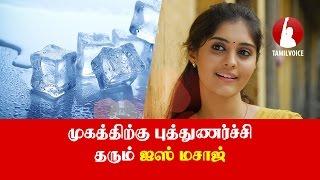 முகத்திற்கு புத்துணர்ச்சி தரும் ஐஸ் மசாஜ் - Tamil Voice