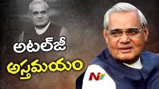 End of an Era for BJP : Former PM Atal Bihari Vajpayee Passes Away at 93 | NTV