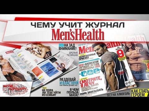 Скачать Playboy №09 Украина (Сентябрь)  (2015) PDF торрент