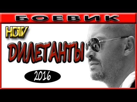 Приключения 2017(ДИЛЕТАНТЫ 2016). Новый боевик, русские детектив онлайн