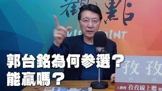 '19.04.18【趙少康觀點】郭台銘為何參選?能贏嗎?
