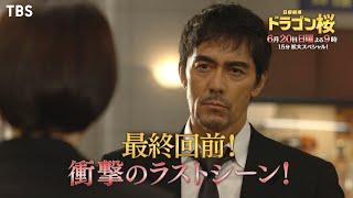 日曜劇場「ドラゴン桜」 第9話 東大&買収劇W大逆転前編!そして運命の共通テスト