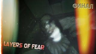 Продолжение следует?[Layers of Fear #4] ФИНАЛ