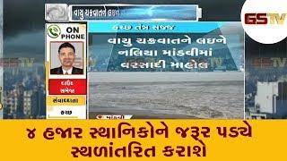 Kutch તંત્ર સજ્જ, 4 હજાર સ્થાનિકોને જરૂર પડ્યે સ્થળાંતરિત કરાશે | Gstv Gujarati News