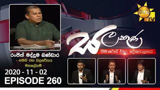 Hiru TV Salakuna | Ranjith Manddumabandara | EP 260 | 2020-11-02