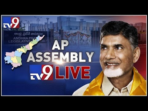 AP Assembly Monsoon Session 2018 || LIVE - TV9