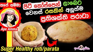 Super healthy roti by Apé Amma
