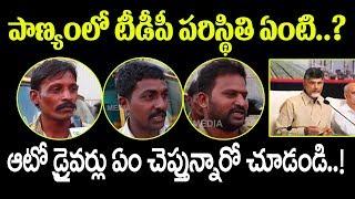 పాణ్యంలో టీడీపీ పరిస్థితి ఏంటి ..? | Panyam Public Opinion On AP Next CM | AP Elections 2019 | Myra