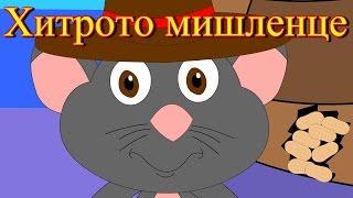 Хитрото мишленце + 12 песнички - Български детски песни