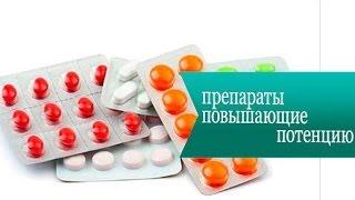 Препараты, повышающие мужскую потенцию