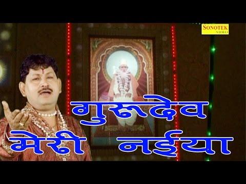 Gurudev Meri Naiya    गुरुदेव मेरी नईया    Hindi Satsang Bhajan    Rajkumar Vinayak