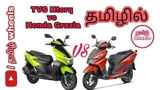 TVS Ntorq vs Honda Grazia comparison in Tamil