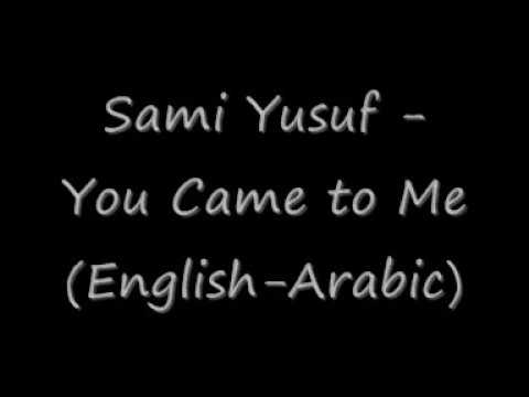 Sami Yusuf - You Came to Me (English-Arabic)