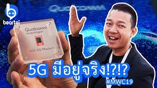 5G มีอยู่จริง อาละวาดแล้วที่งาน MWC 2019