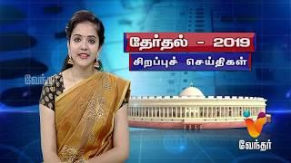 தேர்தல் 2019 - சிறப்பு செய்திகள் | Election Special Updates 2019 (23/03/2019)