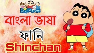 Shin Chan er Valentine Day || New bangla funny dubbing 2018 || bangla funny video by dubbing squad