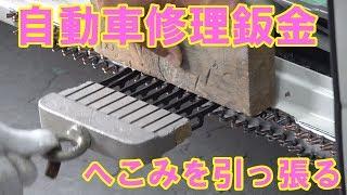 プロの鈑金技術で事故車にならずに凹みを修復! 自動車修理鈑金技術を見学 カーファクトリーハカマダ(静岡県浜松市)
