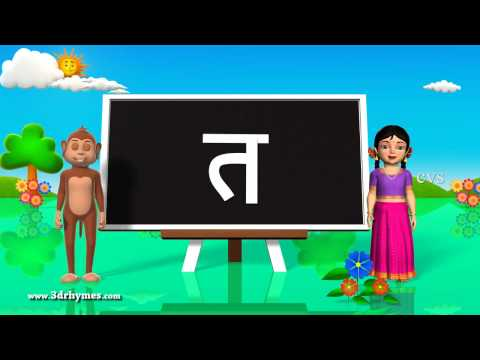Learn Writing  Hindi Alphabet Consonants - 3d Animation Hindi Poems For Children video