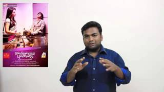 Endrendrum Punnagai - endrendrum punnagai review by prashanth