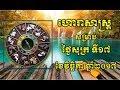 Video ហោរាសាស្រ្តសម្រាប់ថ្ងៃ សុក្រ ទី១៧ ខែវិច្ឆិកា ឆ្នាំ២០១៧,Khmer Horoscope on 17-11-2017