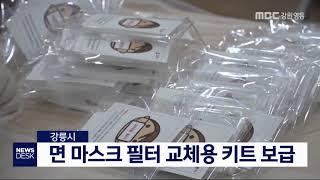 강릉시, 마스크 필터 교체용 키트 보급