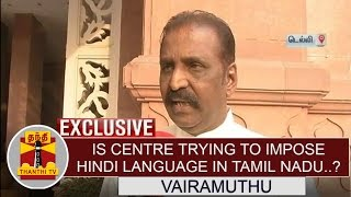 EXCLUSIVE : Is centre trying to impose Hindi in Tamil Nadu..? Vairamuthu's View