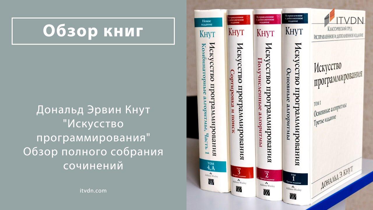 06112012 кнут д - искусство программирования (4 тома) / 2001-2008