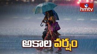 తెలుగు రాష్ట్రాల్లో చల్లబడ్డ వాతావరణం..! Hyderabad People Enjoying Rains In Summer | hmtv