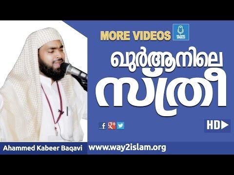 Quraanile Sthreekal - Ahammed Kabeer Baqavi
