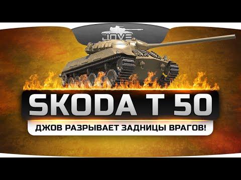 Джов разрывает задницы врагов! (Обзор Skoda T 50)
