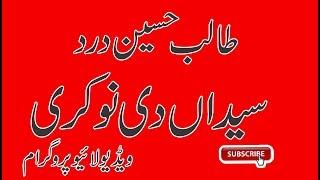 Syedan Di Naokri   Talib Hussain Dard   By Bataproduction