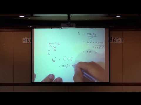ติวฟิสิกส์ ม.6 ติวข้อสอบเรื่อง ไฟฟ้าสถิตย์ #2