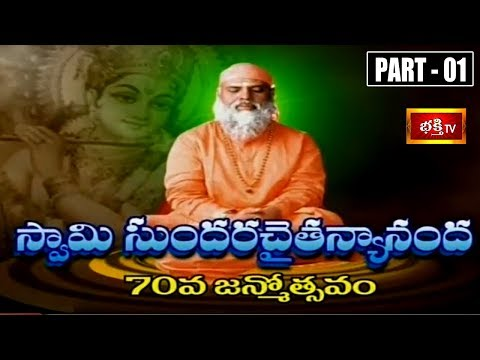 Sri Sundara Chaitanyananda Swamy 70th Birthday Celebrations || Part-01 || Hyderabad || Bhakthi TV