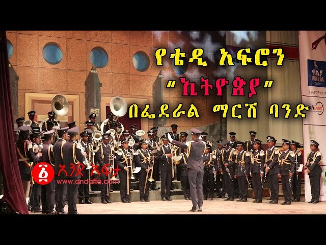 "Teddy Afro ""Ethiopia"" by Ethiopian Federal Marsh Band"
