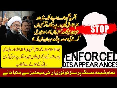 Issue Shia Missing Persons | Aashura 1441 | Allama Muhammad Amin Shaheedi | 4K