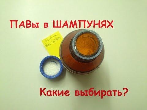 ПАВы в шампунях. Какие безопаснее и мягче?