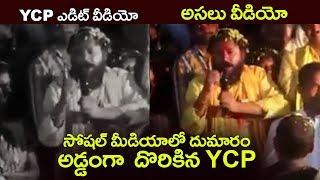 సోషల్ మీడియాలో అడ్డంగా  దొరికిన YCP   YSRCP IT wing Calculate FAKE Videos of Chintamaneni Prabhakar